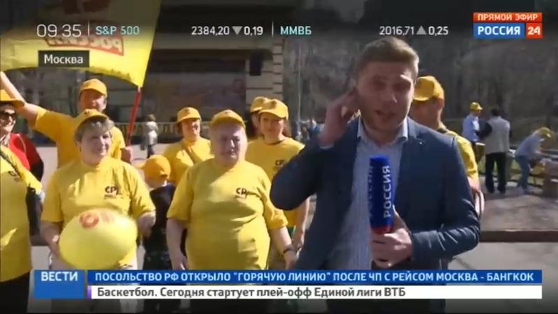 Новости на Россия 24 • За достойную зарплату профбоссы рассказали, как пройдет Первомай