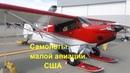 Мир самолетов Самолеты малой авиации США Аляска Анкоридж