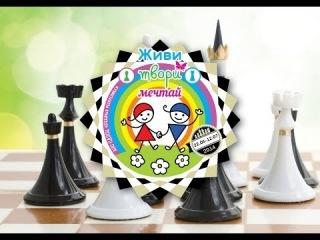 Лидеры Шахматного Королевства 2