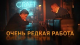 Очень редкая работа - короткометражный фильм