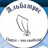 """ДЕТСКИЙ ЛАГЕРЬ """"АЛЬБАТРОС"""""""