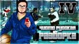 ЧИСТО РУССКАЯ РАЗБОРКА! (ПРОХОЖДЕНИЕ GTA IV #2)