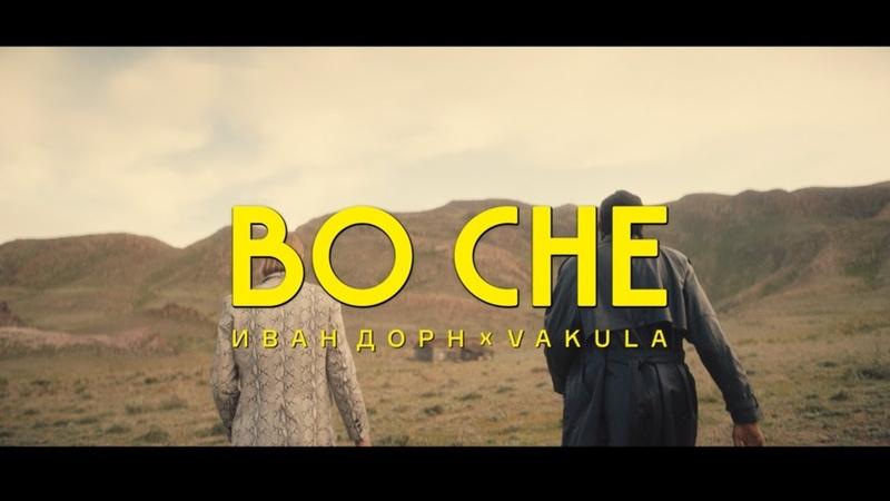 Ivan Dorn Vakula — Во сне (2019) [ vk.comCINELUX ]