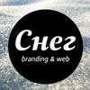 Снег | branding & web