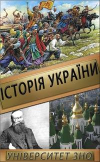 УНІВЕРСИТЕТ ЗНО │Історія України