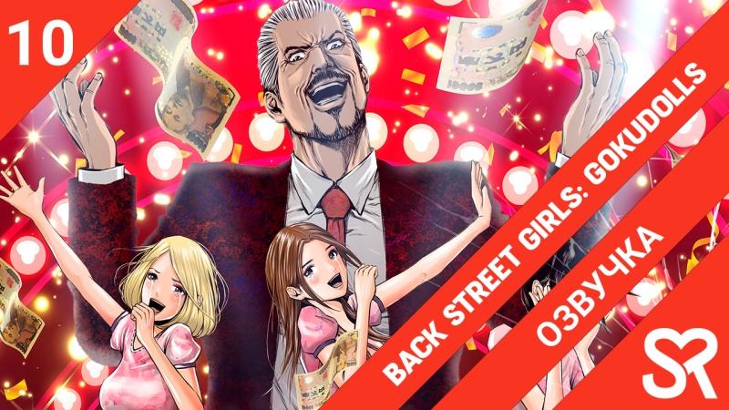 [озвучка | 10 серия END] Back Street Girls: Gokudolls / Из якудза в айдолы | SovetRomantica