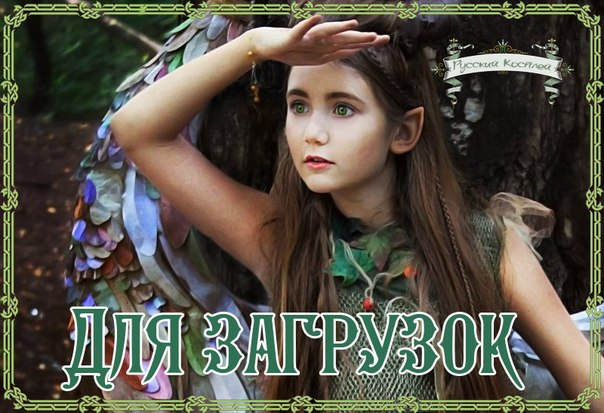 Русский косплей - pikabu ru