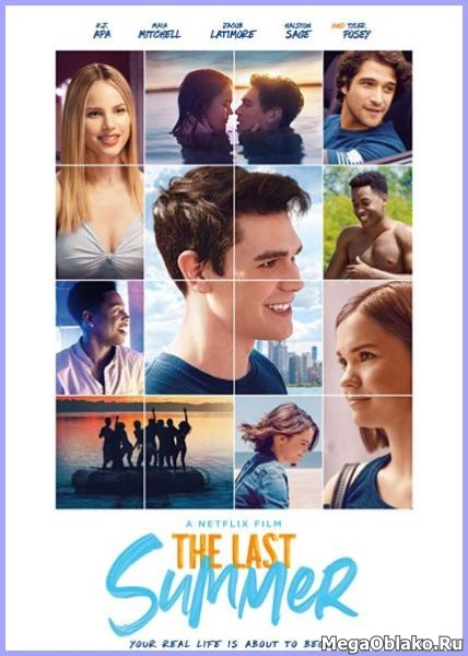 Последнее лето / The Last Summer (2019/WEB-DL/WEB-DLRip)