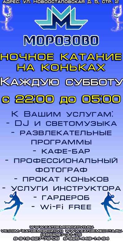 Каток-Мечта Катание-На-Коньках, 8 ноября 1991, Москва, id197197713