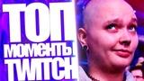 Топ Моменты с Twitch | Девушка Побрилась Налысо на Megafon Winter Clash | Стример Озвучивал Хентай