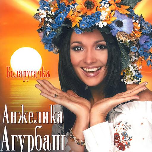 Анжелика Агурбаш альбом Беларусачка