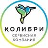 Колибри | Сервисная компания | Красноярск