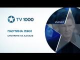 TV1000 - Паутина лжи