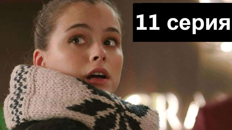 Гранд Лион 11 серия 2018 Премьера Комедия HD720