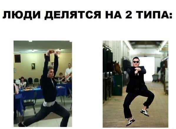 песня опа гангам стайл перевод на русский: