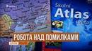 🇺🇦 Заштрихований Крим Як змінили скандальний чеський атлас Крим Реалії РадіоСвобода