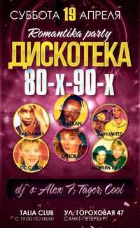 ROMANTIKA PARTY Disco 80-х & Eurodance-90-х