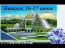 Большая презентация в городе Бишкек состоялась Бриллианты делятся своими доходами
