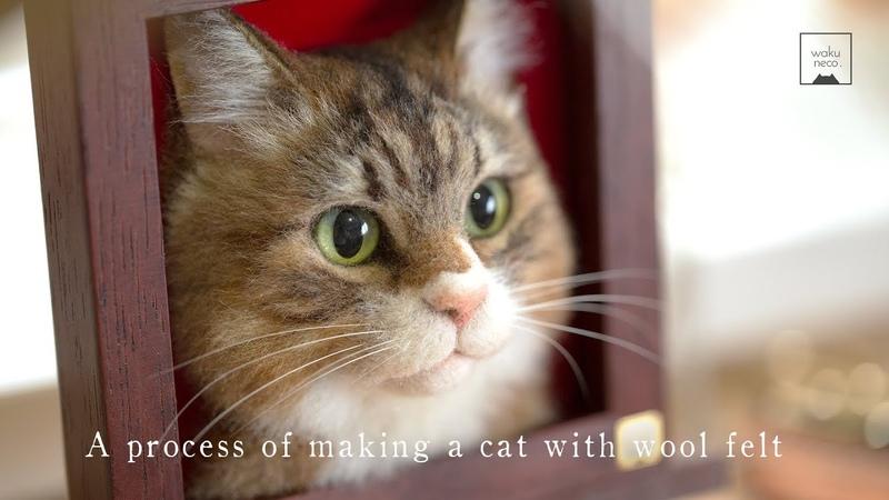 羊毛フェルトで猫を作る制作過程4 A process of making a cat with wool felt