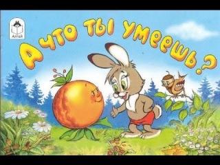 А что ты умеешь? -  советские мультфильмы онлайн хорошего качества
