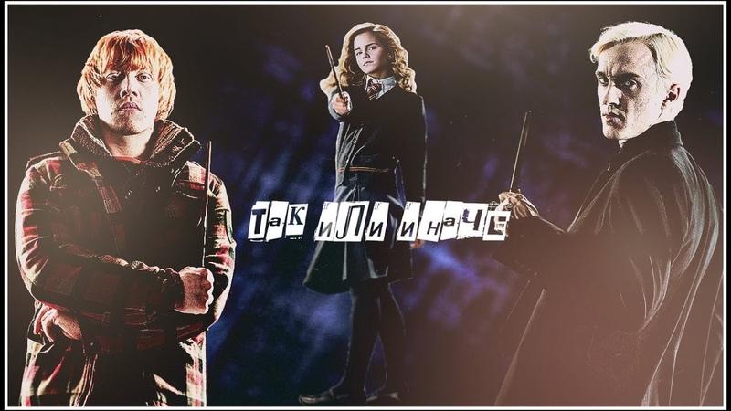 Draco and Hermione Ron || Так или иначе