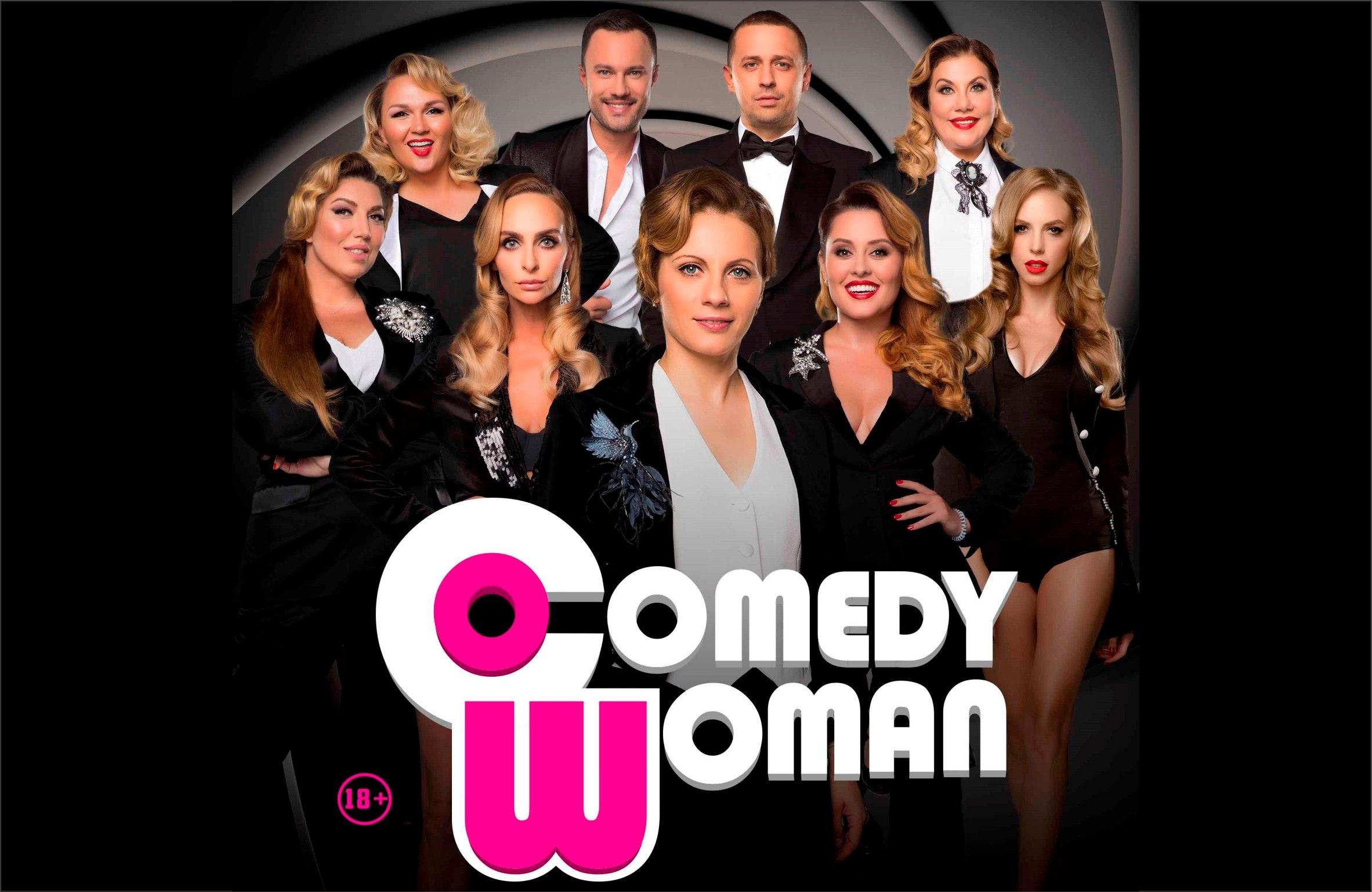 Купить билеты на Comedy Woman