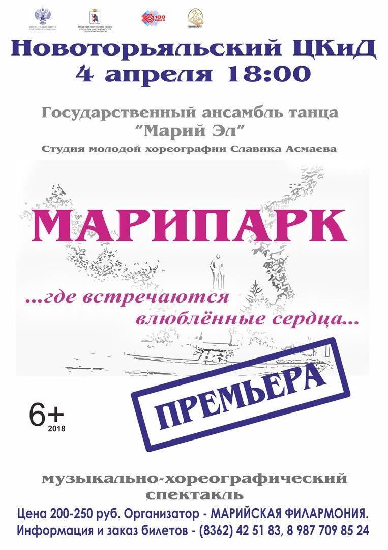 МАРИПАРК