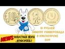 10 рублей зимняя универсиада Красноярск 2019 Новостная лента нумизмата