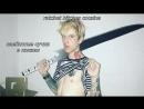 Lil peep x lil tracy - ratchet bitches cocaina (lyrics rus sub)