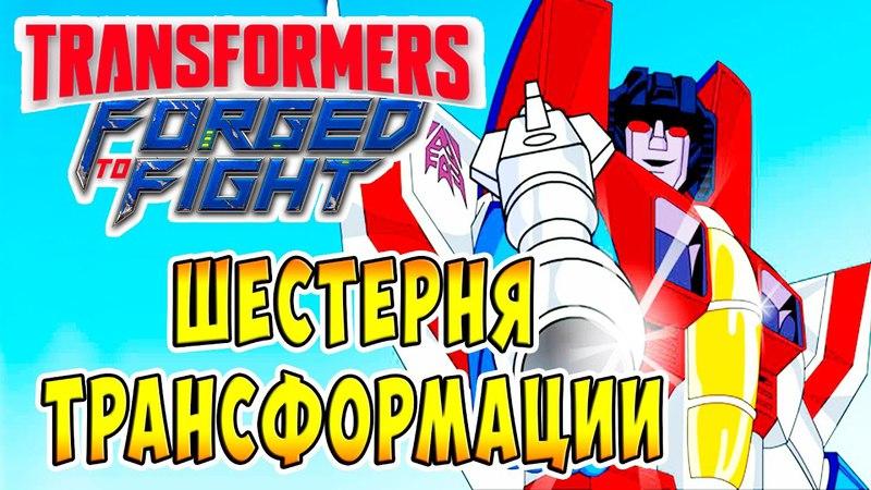 Шестерня трансформации Transformers Forged To Fight (Трансформеры Закаленные в Бою) ч.55