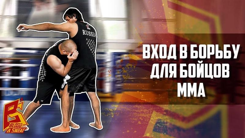 Секреты входа в борьбу для MMA от тренера чемпионов. Школа MMA