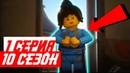 1 СЕРИЯ 10 СЕЗОН НИНДЗЯГО!! Лего ниндзяго 10 Сезон Первая Серия!! 10 Сезон 95 серия Лего Ниндзяго