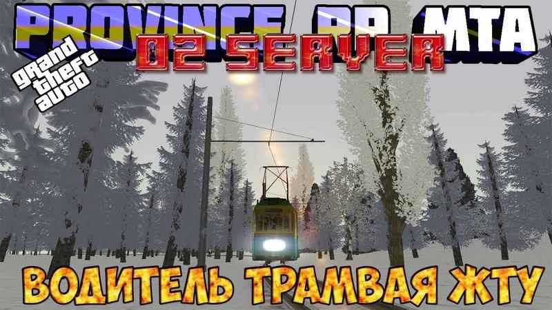 GTA || Province RP || MTA 02 server Водитель трамвая ЖТУ.