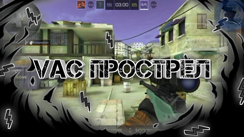 VAC ПРОСТРЕЛ | STANDOFF 2