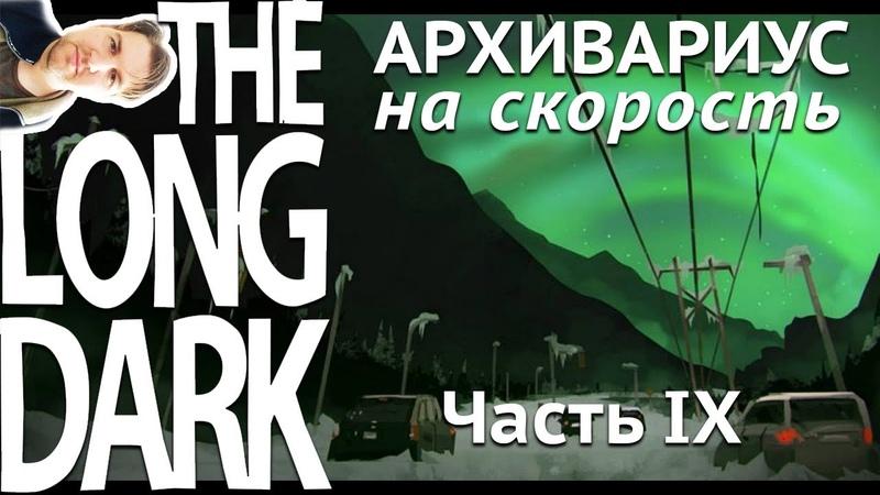 Архивариус на скорость   Лев   Часть 9   TheLongDark