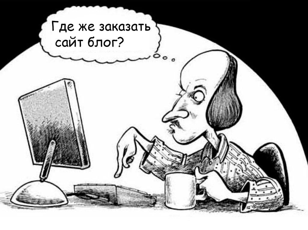 Где заказать сайт блог?