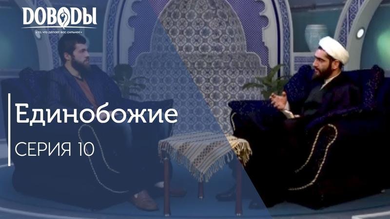 Знание, с точки зрения религии Единобожие 10 Курбан Мирзаханов