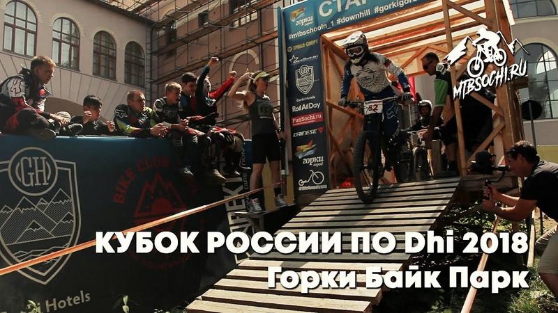 Кубок России по маунтинбайку Dhi 2018. Финальные заезды 11 июля. Горки Город.