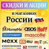 Промокоды на скидки в России от Promo-koder.ru