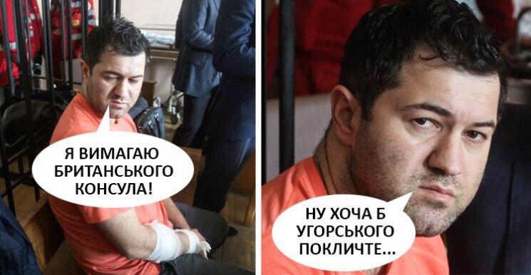 Апелляционный суд подтвердил арест Насирова с залогом 100 млн грн - Цензор.НЕТ 8885