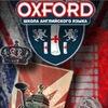 Школа английского языка Оксфорд