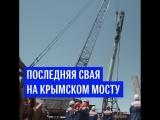 Установка последней сваи железнодорожной части Крымского моста