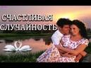 Кино Новинки HD СЧАСТЛИВАЯ СЛУЧАЙНОСТЬ Русские мелодрамы смотреть бесплатно прелесть
