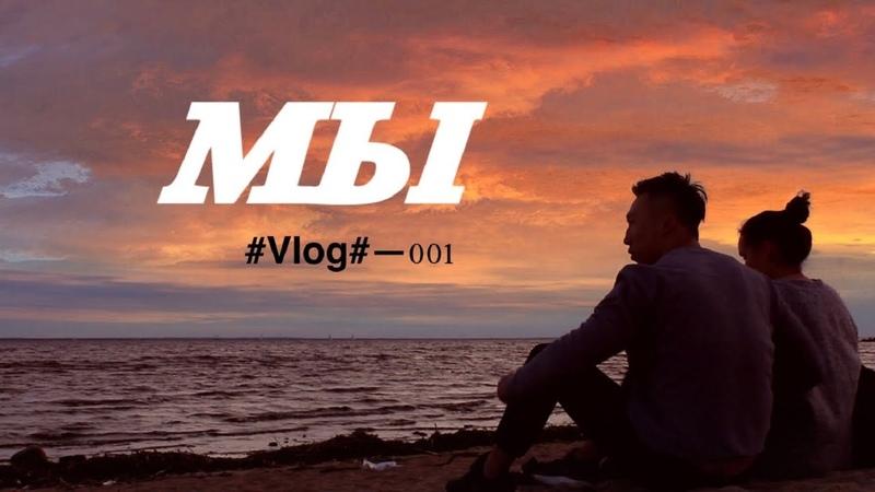 【НИХАО Питер】МЫ Vlog--001