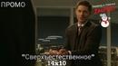 Сверхъестественное 14 сезон 10 серия Supernatural 14x10 Русское промо