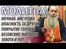 Молитва Ночная Иисусова Опасность молитвы за Других Бесовские Нападки Головин Владимир