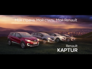 Новая лимитированная серия Renault KAPTUR PLAY с персонализацией Яндекс.Авто в Автограде