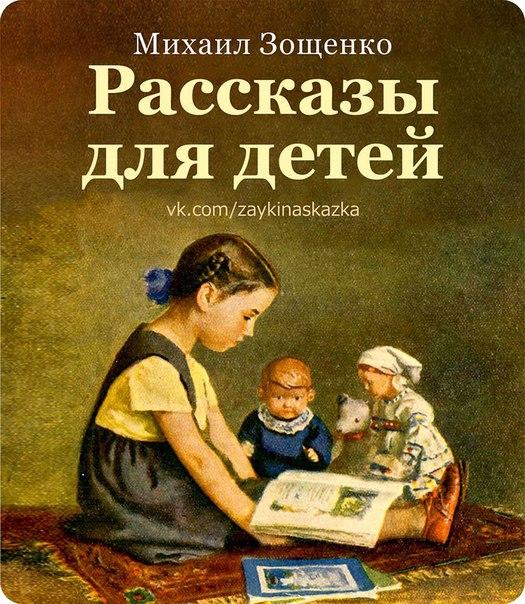 Зощенко бабушкин подарок читательский дневник 14