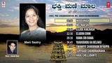 Bhakthi Mani Maala Audio Jukebox Kannada Devotional Songs Mani Sastry Ganesh Desai