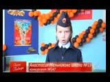 Песни Победы-2019. Анастасия Мельникова, школа №19